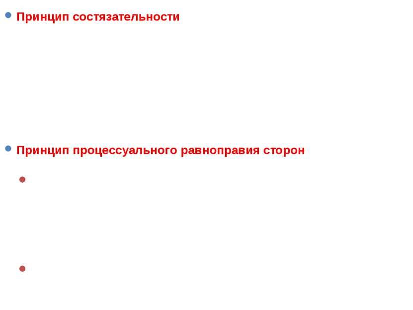 Принцип состязательности (ст.9 АПК РФ) подразумевает, что каждому лицу, учас...