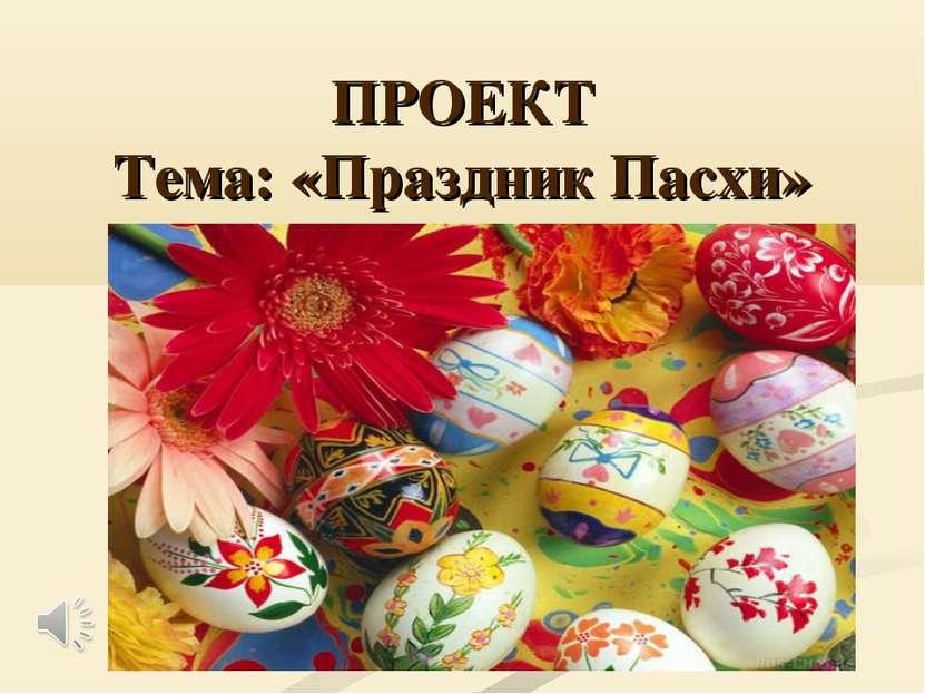 ПРОЕКТ Тема: «Праздник Пасхи»