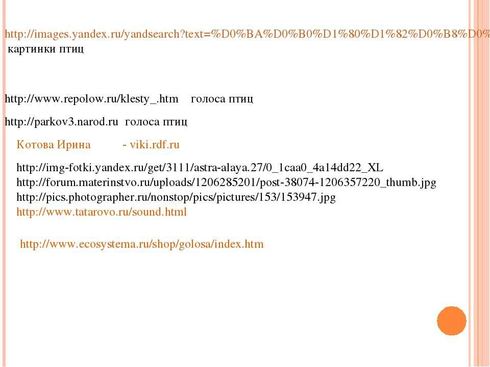 Котова Ирина - viki.rdf.ru http://images.yandex.ru/yandsearch?text=%D0%BA%D0%...