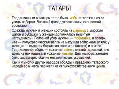 ТАТАРЫ Традиционным жилищем татар была изба, отгороженная от улицы забором. ...