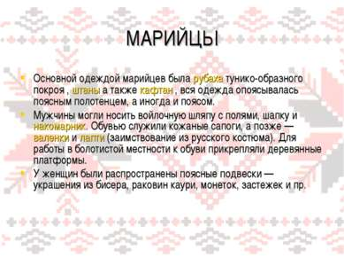 МАРИЙЦЫ Основной одеждой марийцев быларубахатунико-образного покроя ,штаны...