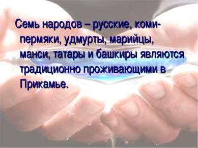 Семь народов – русские, коми-пермяки, удмурты, марийцы, манси, татары и башки...