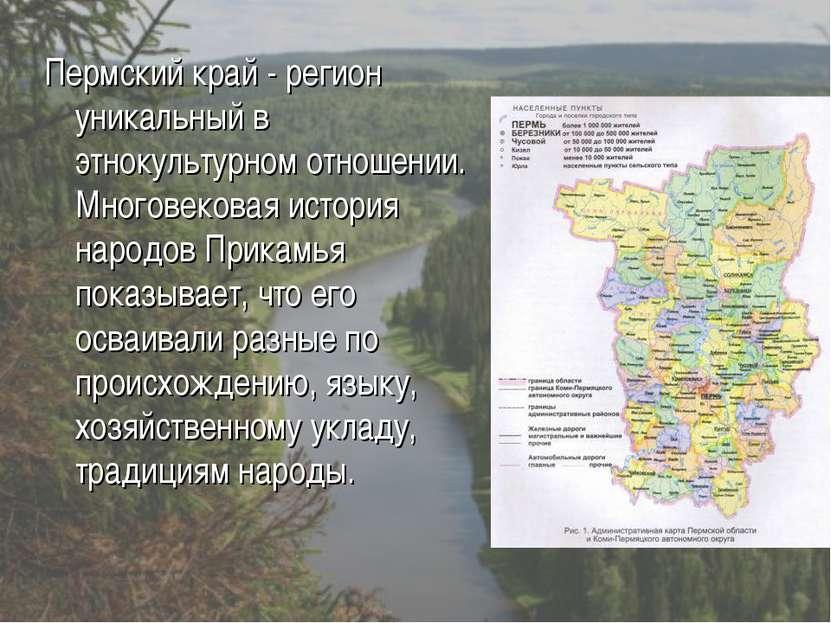 Пермский край - регион уникальный в этнокультурном отношении. Многовековая ис...
