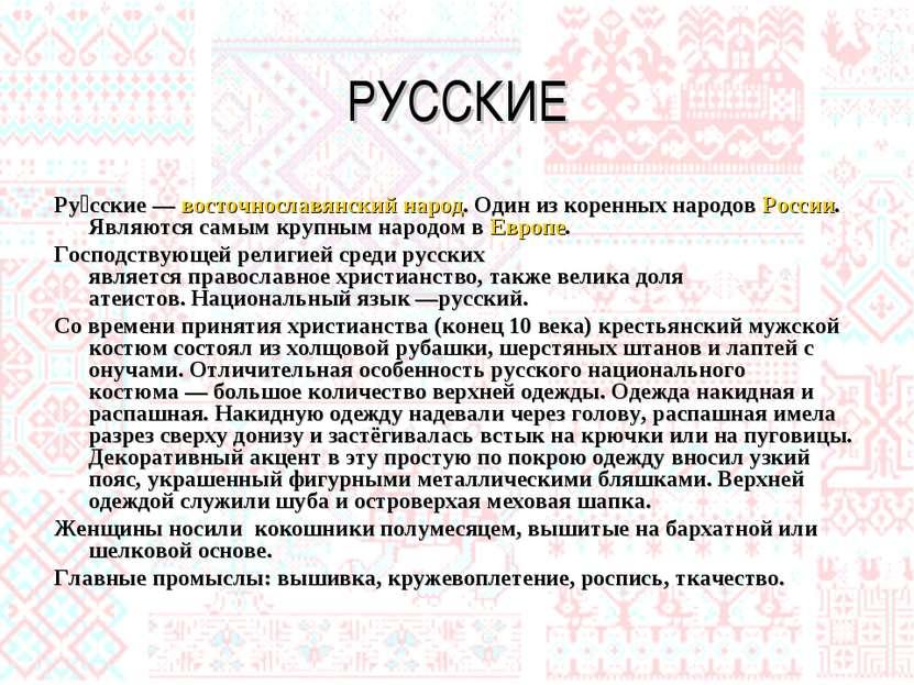 РУССКИЕ Ру сские—восточнославянскийнарод. Один из коренных народовРоссии....