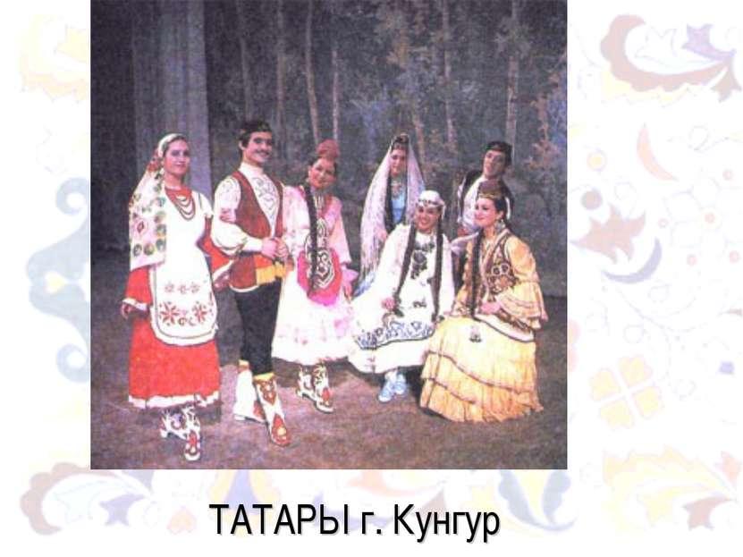ТАТАРЫ г. Кунгур