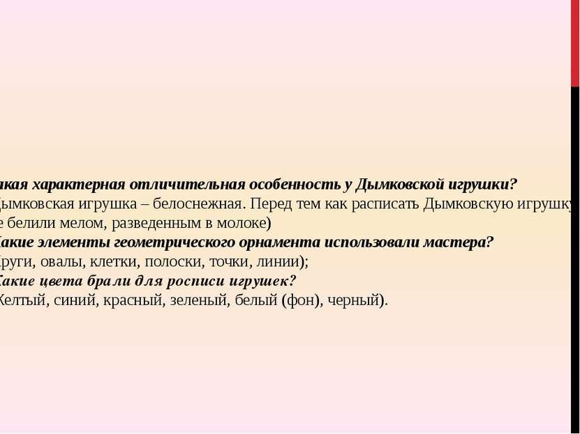 Какая характерная отличительная особенность у Дымковской игрушки? (Дымковская...