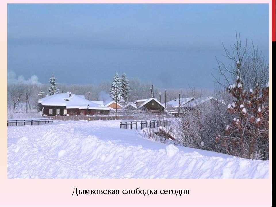 . Дымковская слободка сегодня