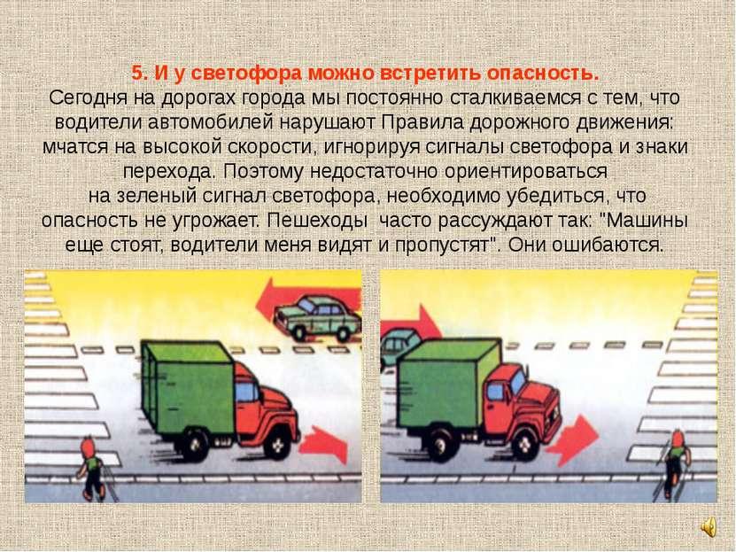 5. И у светофора можно встретить опасность. Сегодня на дорогах города мы пост...