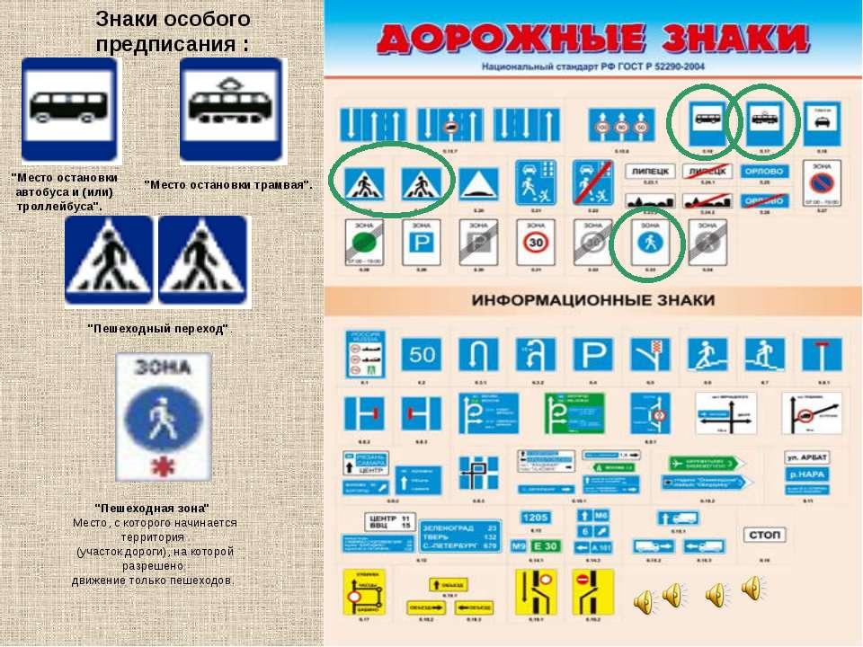 """Знаки особого предписания : """"Место остановки автобуса и (или) троллейбуса"""". ..."""