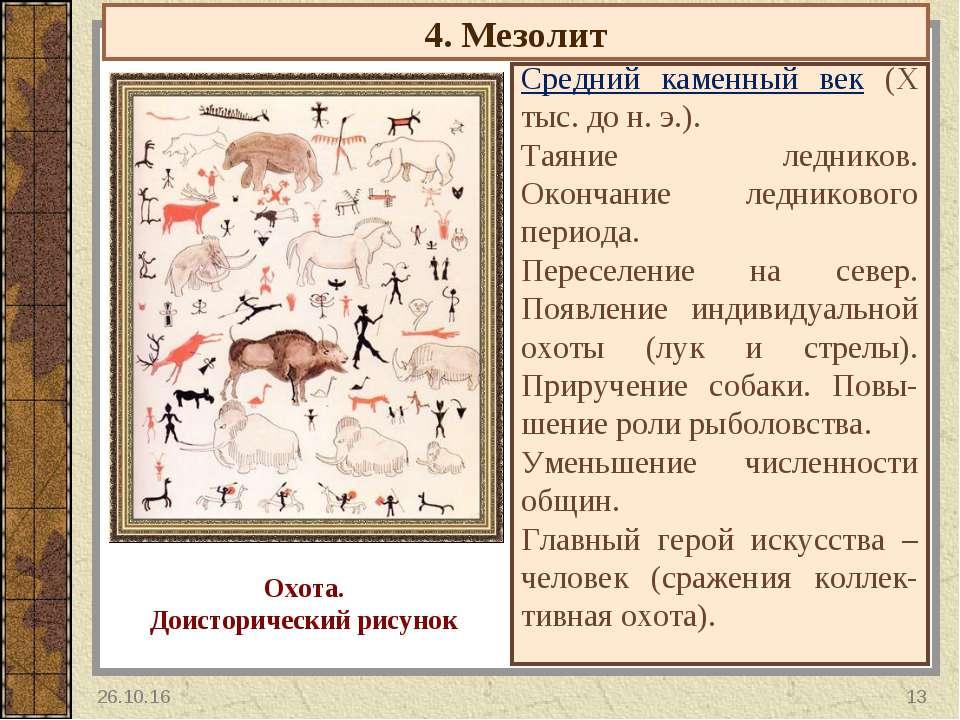 4. Мезолит Средний каменный век (X тыс. до н. э.). Таяние ледников. Окончание...