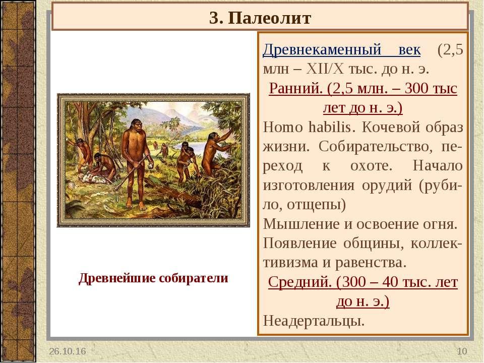 3. Палеолит Древнекаменный век (2,5 млн – XII/X тыс. до н. э. Ранний. (2,5 мл...