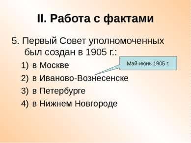 II. Работа с фактами 5. Первый Совет уполномоченных был создан в 1905 г.: в М...