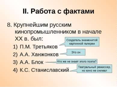II. Работа с фактами 8. Крупнейшим русским кинопромышленником в начале ХХ в. ...