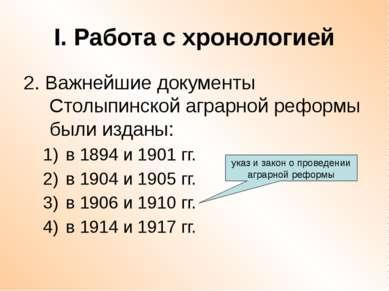 I. Работа с хронологией 2. Важнейшие документы Столыпинской аграрной реформы ...