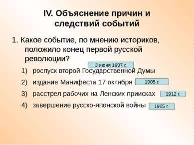 IV. Объяснение причин и следствий событий 1. Какое событие, по мнению историк...