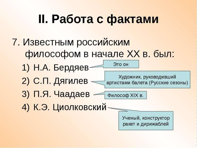 II. Работа с фактами 7. Известным российским философом в начале ХХ в. был: Н....