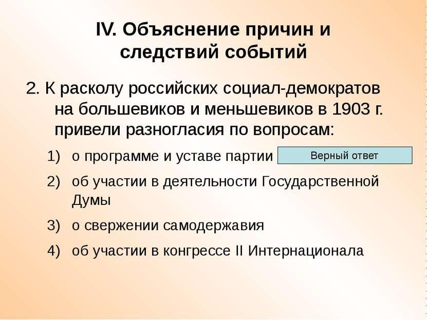 IV. Объяснение причин и следствий событий 2. К расколу российских социал-демо...
