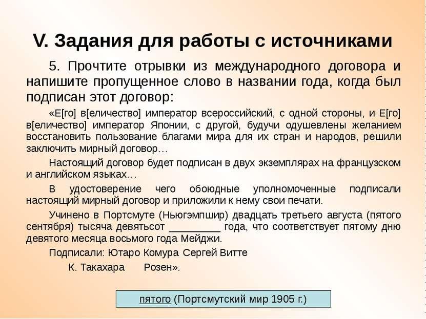 V. Задания для работы с источниками 5. Прочтите отрывки из международного дог...