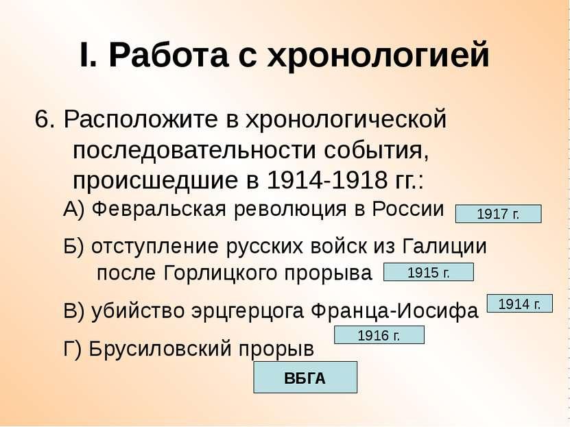 I. Работа с хронологией 6. Расположите в хронологической последовательности с...