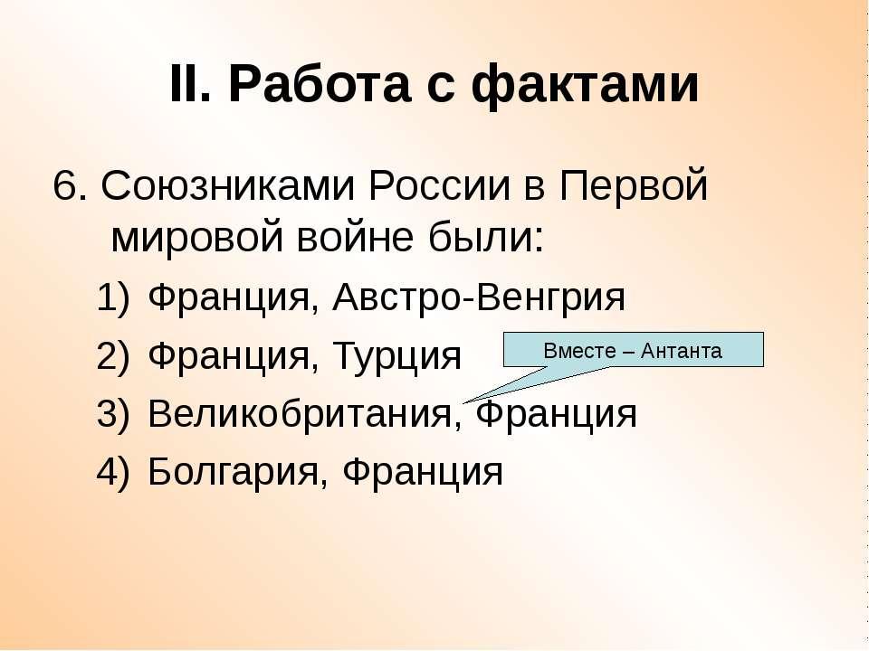 II. Работа с фактами 6. Союзниками России в Первой мировой войне были: Франци...