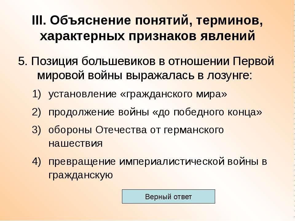 III. Объяснение понятий, терминов, характерных признаков явлений 5. Позиция б...