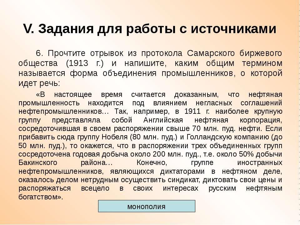 V. Задания для работы с источниками 6. Прочтите отрывок из протокола Самарско...
