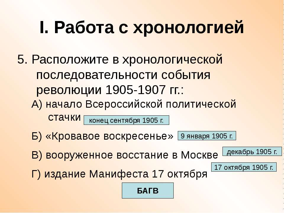 I. Работа с хронологией 5. Расположите в хронологической последовательности с...