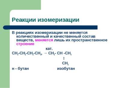 Реакции изомеризации В реакциях изомеризации не меняется количественный и кач...