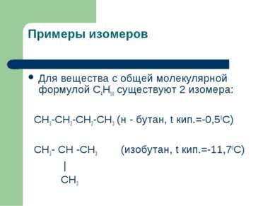 Примеры изомеров Для вещества с общей молекулярной формулой С4Н10 существуют ...
