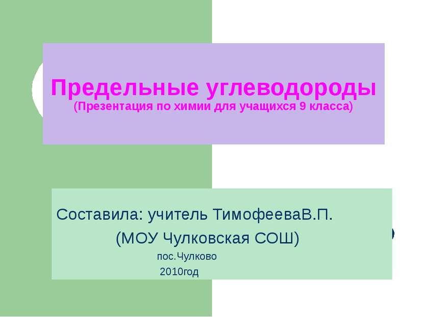 Предельные углеводороды (Презентация по химии для учащихся 9 класса) Составил...