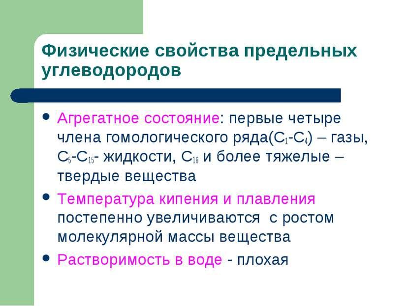Физические свойства предельных углеводородов Агрегатное состояние: первые чет...