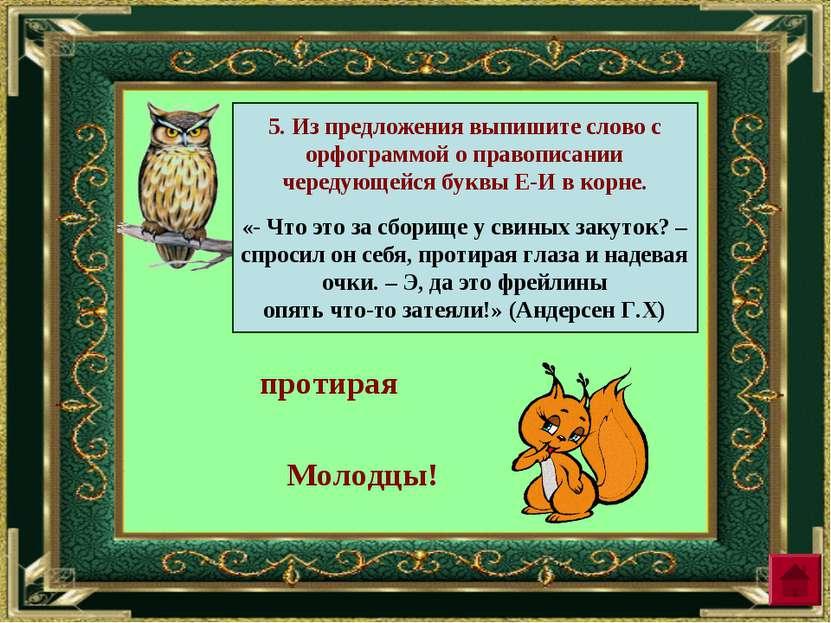 5. Из предложения выпишите слово с орфограммой о правописании чередующейся бу...