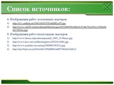Список источников: 4. Изображения работ хохломских мастеров http://s11.radika...