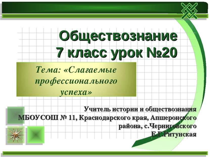 Обществознание 7 класс урок №20 Учитель истории и обществознания МБОУСОШ № 11...