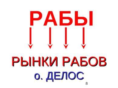 РАБЫ РЫНКИ РАБОВ о. ДЕЛОС