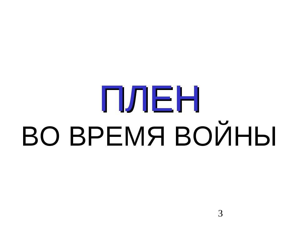 ПЛЕН ВО ВРЕМЯ ВОЙНЫ
