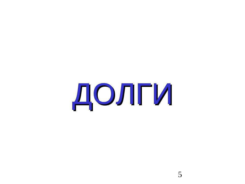 ДОЛГИ