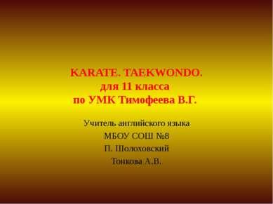 KARATE. TAEKWONDO. для 11 класса по УМК Тимофеева В.Г. Учитель английского яз...