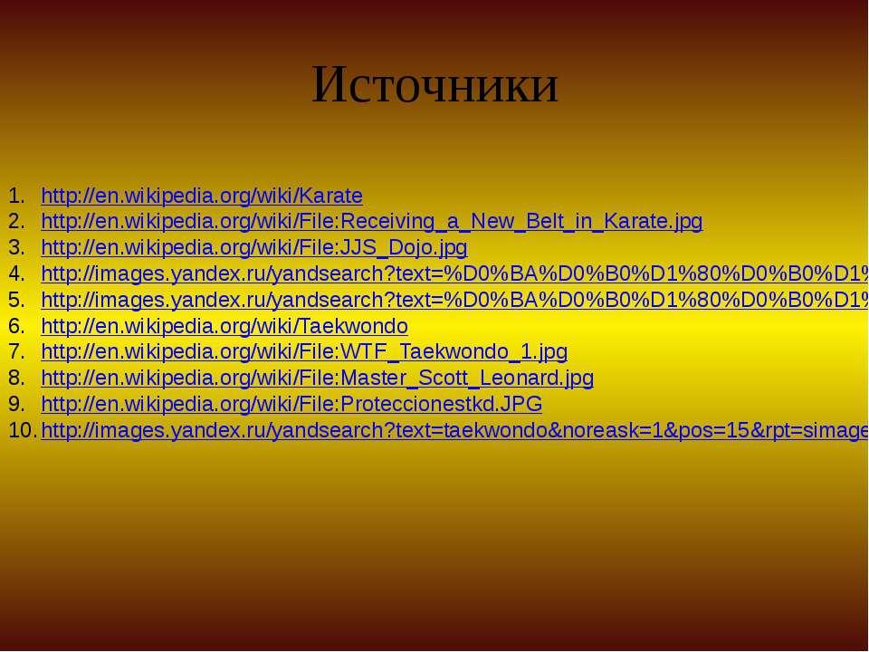 Источники http://en.wikipedia.org/wiki/Karate http://en.wikipedia.org/wiki/Fi...
