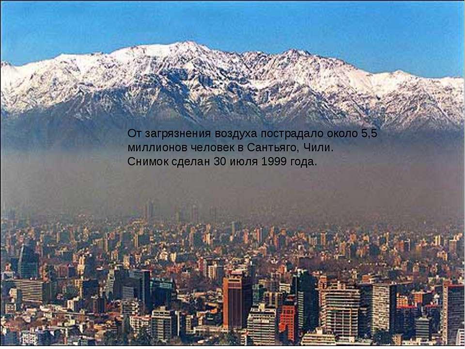 От загрязнения воздуха пострадало около 5,5 миллионов человек в Сантьяго, Чил...