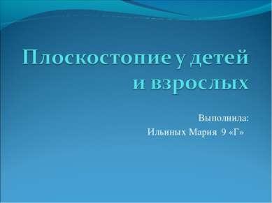 Выполнила: Ильиных Мария 9 «Г»