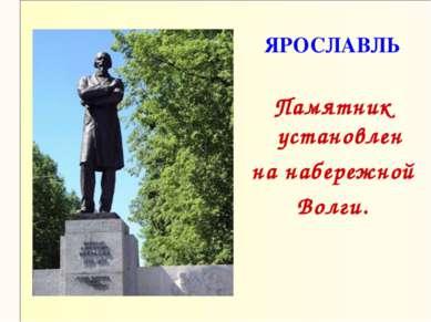 ЯРОСЛАВЛЬ Памятник установлен на набережной Волги.