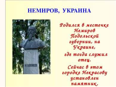 НЕМИРОВ, УКРАИНА Родился в местечке Немиров Подольской губернии, на Украине, ...