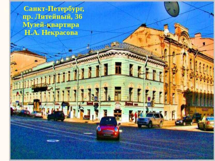 Санкт-Петербург, пр. Литейный, 36 Музей-квартира Н.А. Некрасова