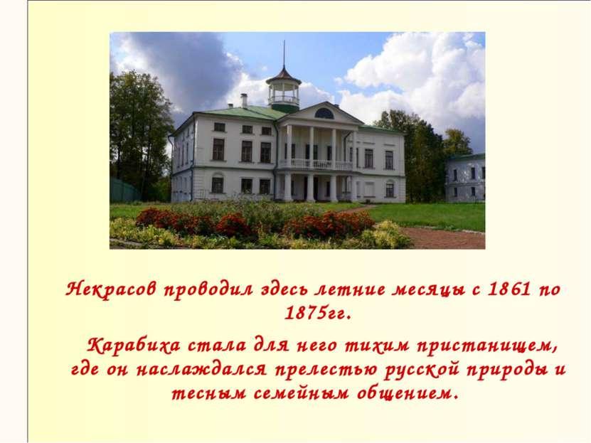 Некрасов проводил здесь летние месяцы с 1861 по 1875гг. Карабиха стала для не...