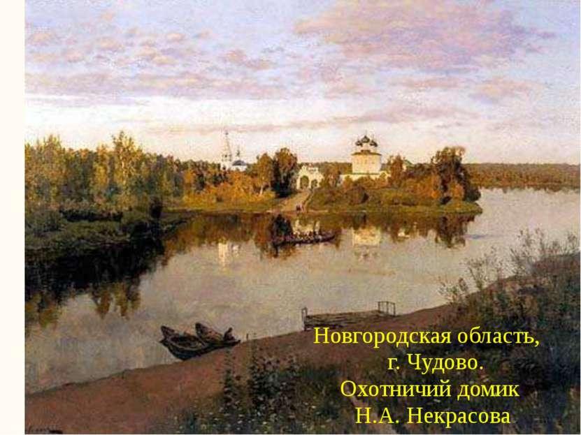 Новгородская область, г. Чудово. Охотничий домик Н.А. Некрасова