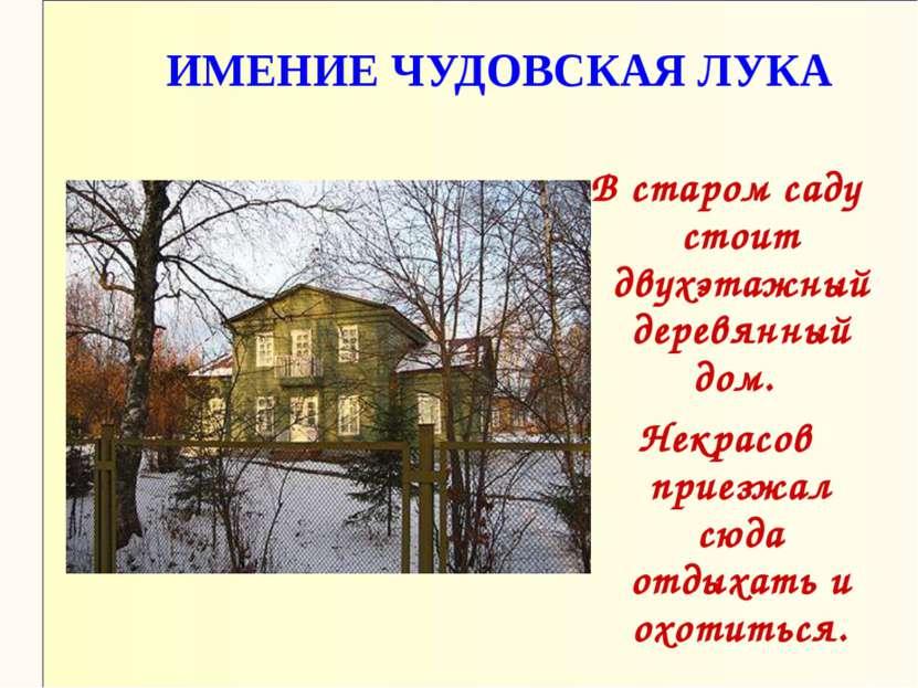 ИМЕНИЕ ЧУДОВСКАЯ ЛУКА В старом саду стоит двухэтажный деревянный дом. Некрасо...