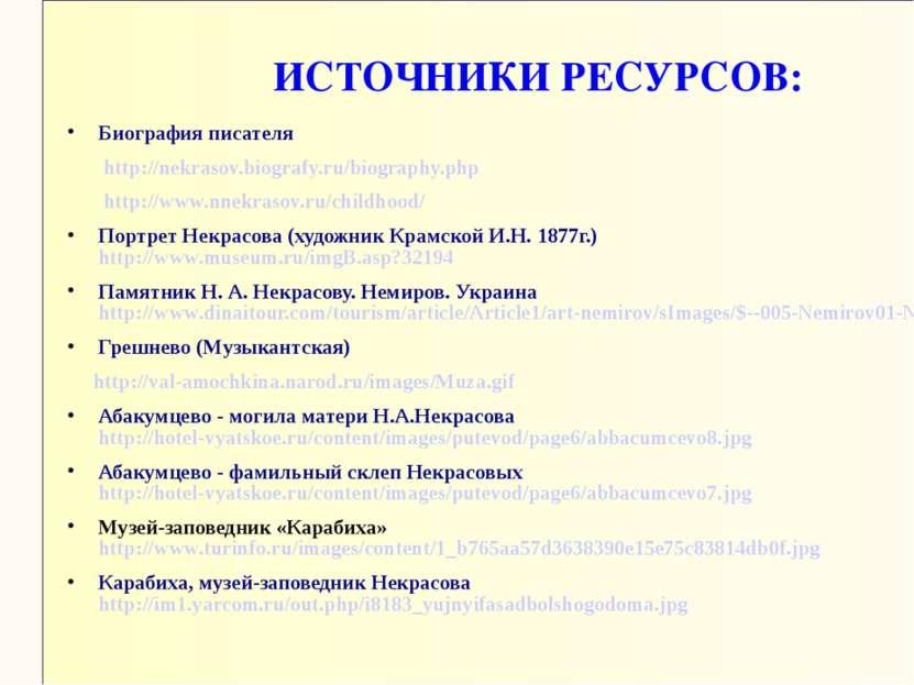 ИСТОЧНИКИ РЕСУРСОВ: Биография писателя http://nekrasov.biografy.ru/biography....