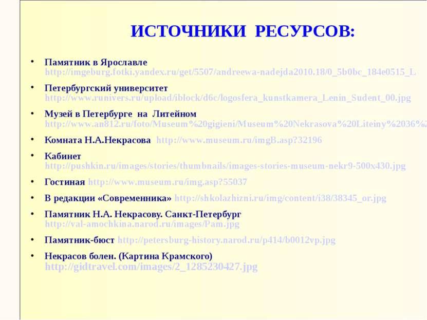 ИСТОЧНИКИ РЕСУРСОВ: Памятник в Ярославле http://imgeburg.fotki.yandex.ru/get/...