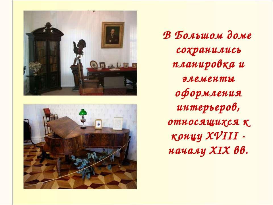В Большом доме сохранились планировка и элементы оформления интерьеров, относ...